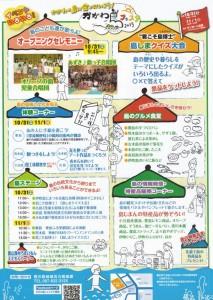 島フェスタ_裏1